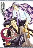 是-ZE- (4) (ディアプラス・コミックス)