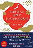 在日外国人が日本で上手に生きる方法