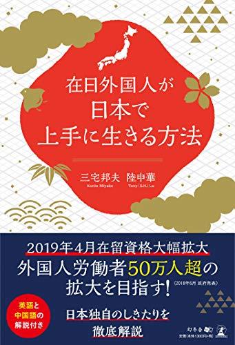在日外国人が日本で上手に生きる方法の詳細を見る