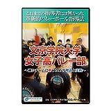 【バレーボール練習法DVD】 文京学院大学女子高バレー部~強いチームに勝つための理論と実践~