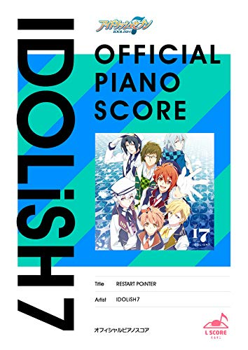 [公式楽譜] RESTART POiNTER ピアノ(ソロ)/初~中級 ≪アイドリッシュセブン≫ (L SCORE)