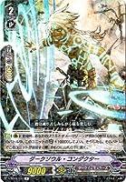 カードファイト!! ヴァンガード/V-BT04/037 ダークソウル・コンダクター R
