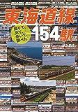 降りて、見て、歩いて、調べた 東海道線154駅
