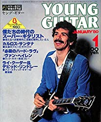 YOUNG GUITAR (ヤング・ギター) 1980年 1月号 サンタナ ヴァン・ヘイレン ライ・クーダー