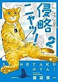 侵略ニャッ!(2) (イブニングコミックス)