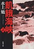 飢餓海峡(上) (新潮文庫)