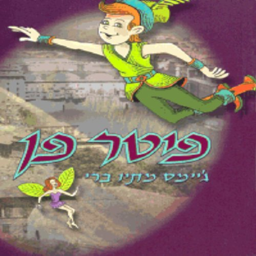 Peter Pan (In Hebrew) audiobook cover art