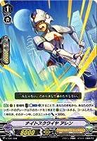 カードファイトヴァンガード「先導アイチ」/V-TD01/008 ナイトスクワイヤ アレン【ノーマル仕様】