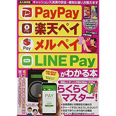 PayPay 楽天ペイ メルペイ LINEペイがわかる本 (マイウェイムック)