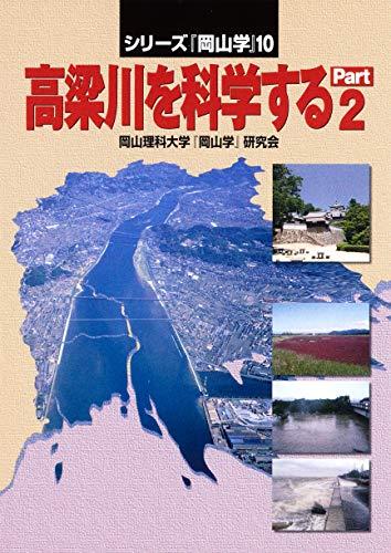 高梁川を科学するPart2 (シリーズ『岡山学』)