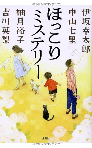 ほっこりミステリー (宝島社文庫)