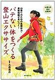 バテない体をつくる登山エクササイズ―山登りのための基礎体力・基礎知識が身につく!