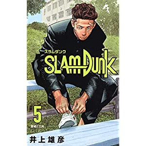 "SLAM DUNK 新装再編版 5 (愛蔵版コミックス)"""