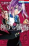 神の子らの懺悔 1 (花とゆめコミックス)