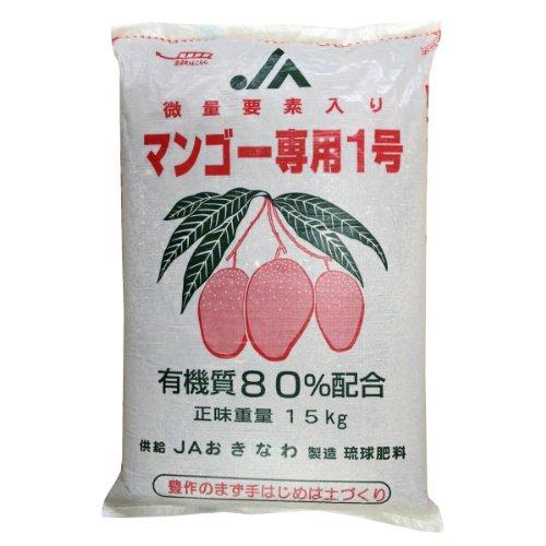 微量要素入りマンゴー専用1号(マンゴー肥料)15kg