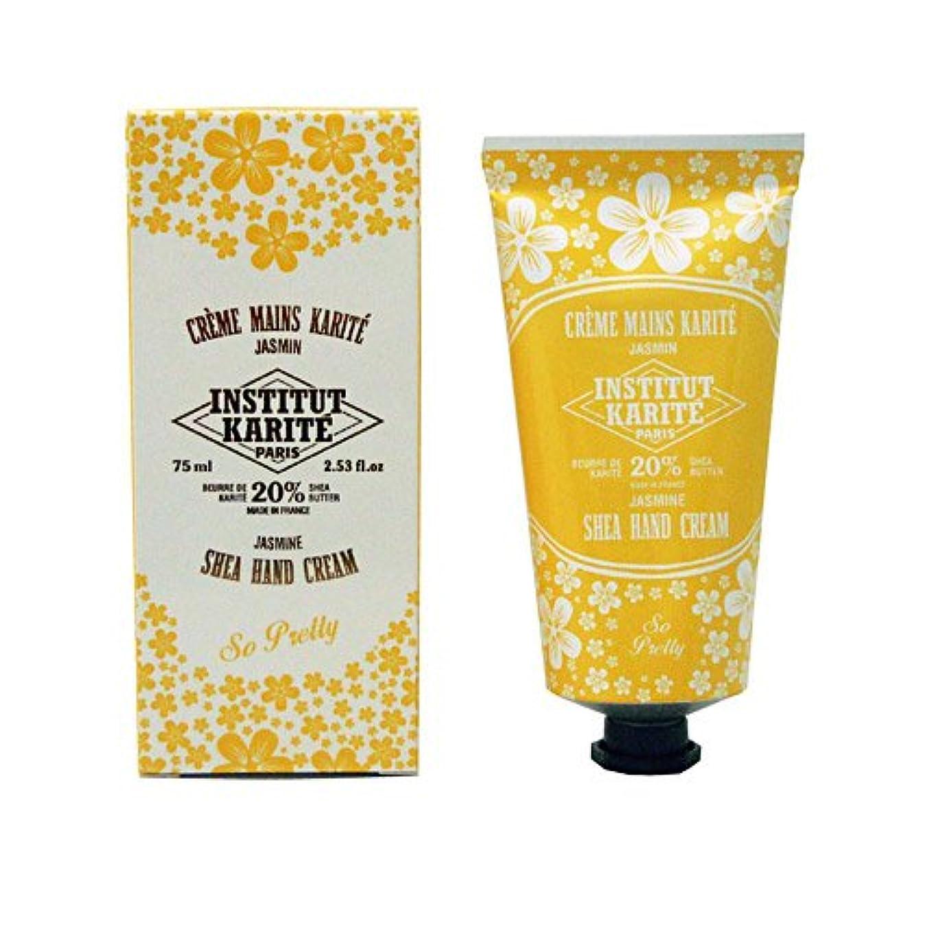 持つ実質的に換気するINSTITUT KARITE カリテ Hand Cream 75ml(ハンドクリーム) Jasmine ジャスミン