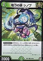 デュエルマスターズ DMRP15 82/95 増刀の鎖 シノブ (C コモン) 幻龍×凶襲ゲンムエンペラー!!! (DMRP-15)