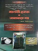 Manavi Hakk va Jababdarya