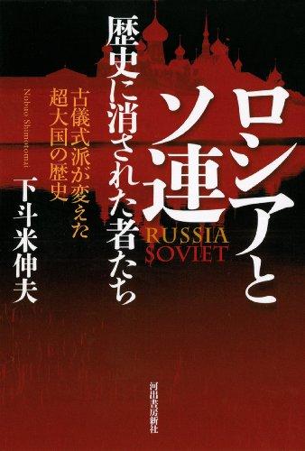 ロシアとソ連 歴史に消された者たち ---古儀式派が変えた超大国の歴史