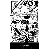 声の物語 (新☆ハヤカワ・SF・シリーズ)