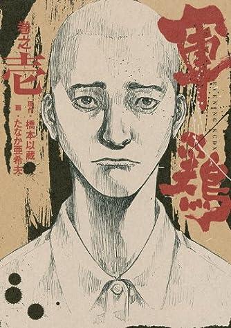軍鶏 巻之壱 (KCデラックス イブニング)