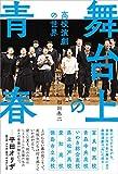 舞台上の青春 高校演劇の世界