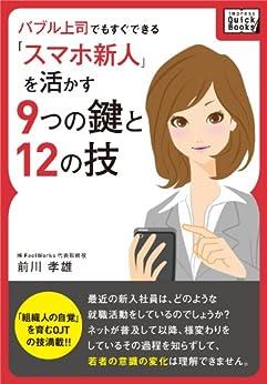 [前川孝雄]のバブル上司でもすぐできる 「スマホ新人」を活かす9つの鍵と12の技 (impress QuickBooks)