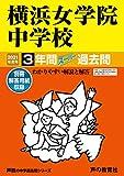 326横浜女学院中学校 2021年度用 3年間スーパー過去問 (声教の中学過去問シリーズ)