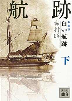 [吉村昭]の新装版 白い航跡(下) (講談社文庫)