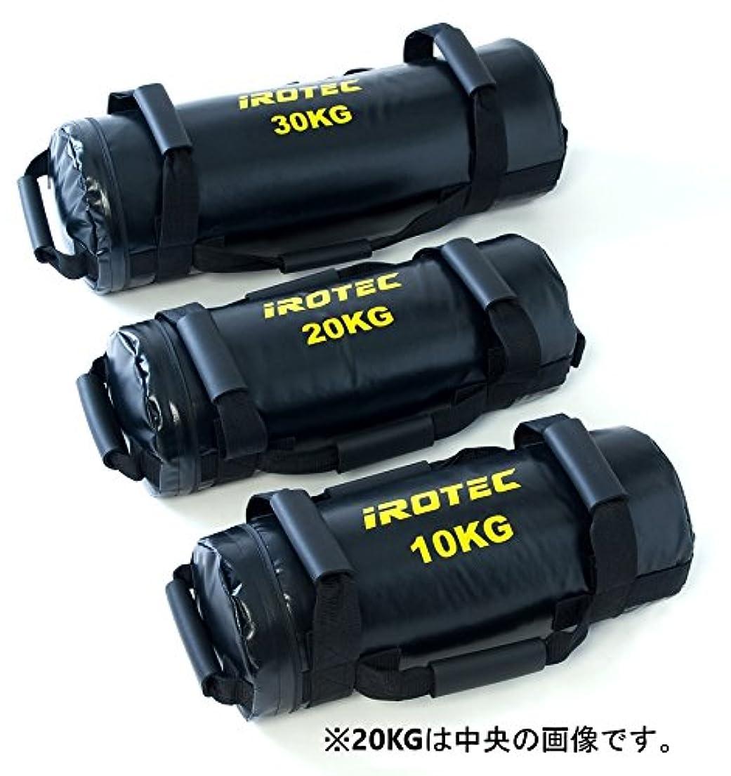 生態学気まぐれな足枷IROTEC(アイロテック)パワーバッグ20KG/体幹強化の筋トレバック