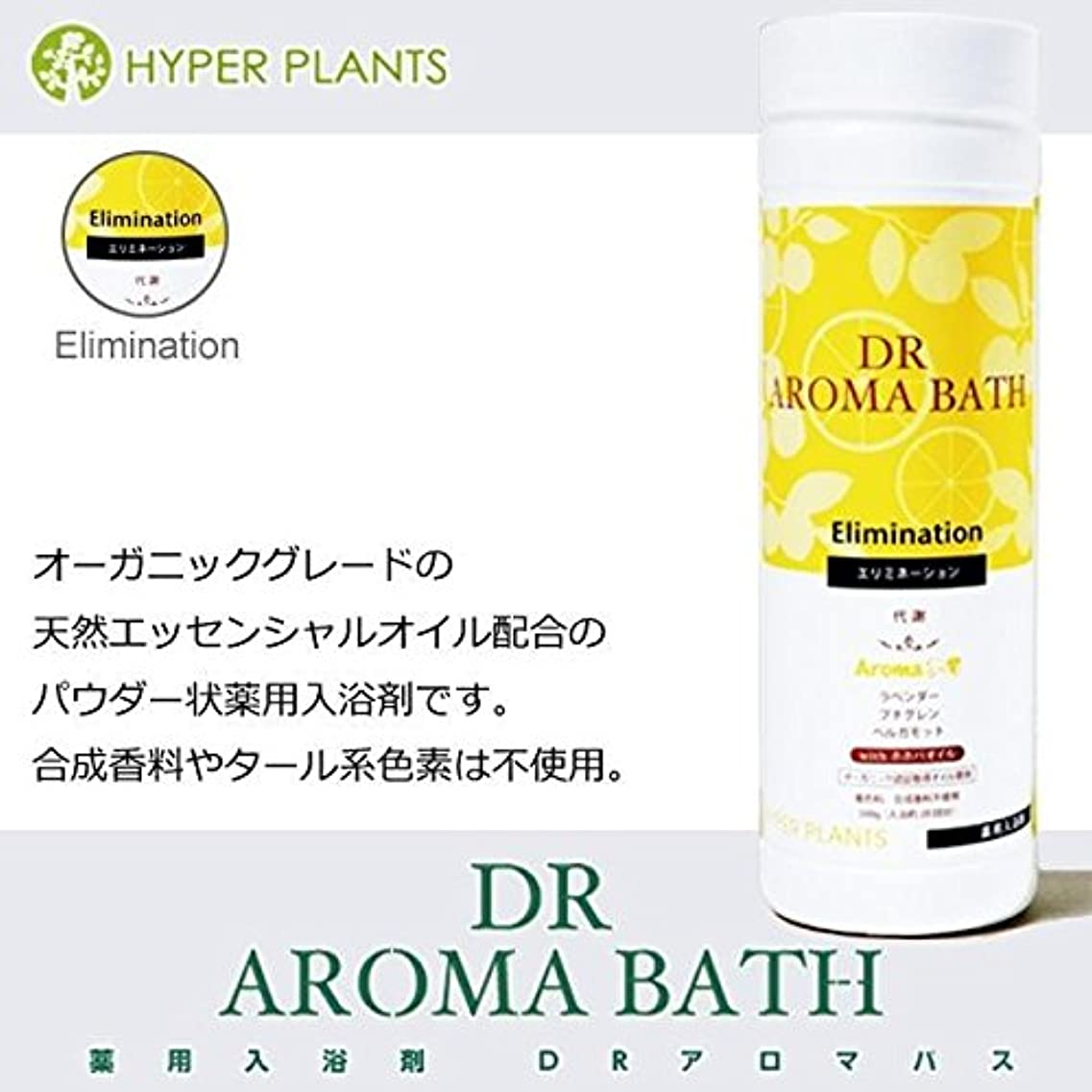 ピアノ疫病クラックポット医薬部外品 薬用入浴剤 ハイパープランツ(HYPER PLANTS) DRアロマバス エリミネーション 500g HNB006