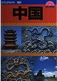 中国 (エアリアガイド)