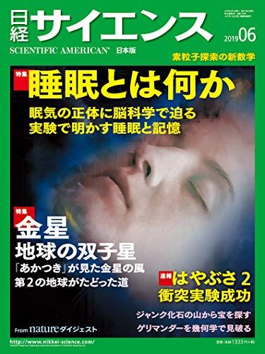 日経サイエンス2019年6月号(睡眠とは何か)