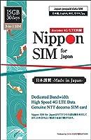 【在庫処分限定】Nippon SIM for Japan 日本国内用 純正docomo SIMカード ( 15GB / 30日間利用可能 ) プリペイド データSIM 高速通信 ( docomo 4G / LTE回線 ) デザリング可能 シムフリー iphone ipad スマホ タブレット モバイル WiFi ルーター 対応 [ クレジットカード契約 ・ 基本設定不要 ] 多言語マニュアル付 3-in-1 sim ( SMS&音声非対応 ) Japan Docomo 3-in-1 prepaid Data SIM / 30days 15GB 4G LTE data, then 384kbps / multi-language manual / English supports / no activation no credit card no contract / 日本3合1docomo原生卡 / docomo網路 / 30天 / 15GB 4G LTE 流量用完後384kbps限速吃到飽 / 中文説明書 / 在日原廠中文客服