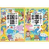 新レインボー小学辞典 改訂第6版 ワイド版 「国語・漢字」 2冊セット (オールカラー)
