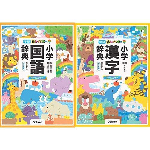 『新レインボー小学辞典 改訂第6版 ワイド版 「国語・漢字」 2冊セット (オールカラー)』のトップ画像