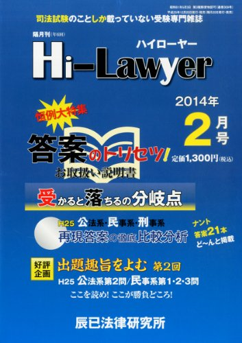 隔月刊 Hi Lawyer (ハイローヤー) 2014年 02月号 [雑誌]