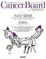 Cancer Board Square vol.3 no.1 Feature Topic みえない副作用