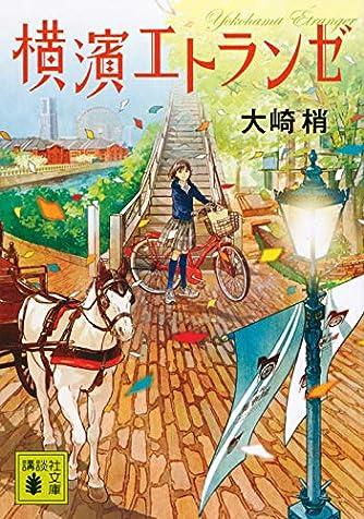 横濱エトランゼ (講談社文庫)