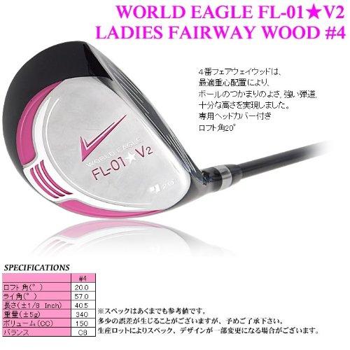 ワールドゴルフワールドイーグル『FL-01V2』