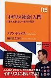 「イギリス社会」入門 日本人に伝えたい本当の英国 (NHK出版新書)