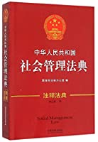 中华人民共和国社会管理法典·注释法典(新三版)
