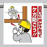 ワンタッチ取付標識 お互いに声かけ… 単管パイプ 品番:340-104