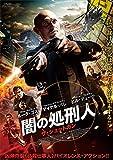 闇の処刑人 ザ・ショットガン[DVD]