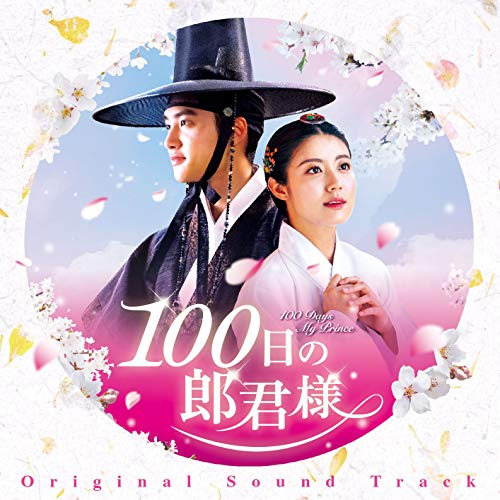 エイベックス・ピクチャーズ『100日の朗君様 オリジナルサウンドトラック(EYCF-12692)』