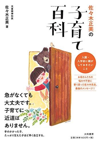佐々木正美の子育て百科 ~入園・入学の前に、親がしておきたいこと~の詳細を見る