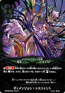 神バディファイト S-SP02 ディメンジョン・レストレント ガチレア グローリーヴァリアント スペシャルパック第2弾 ロストW ロストベイダー/防御 魔法