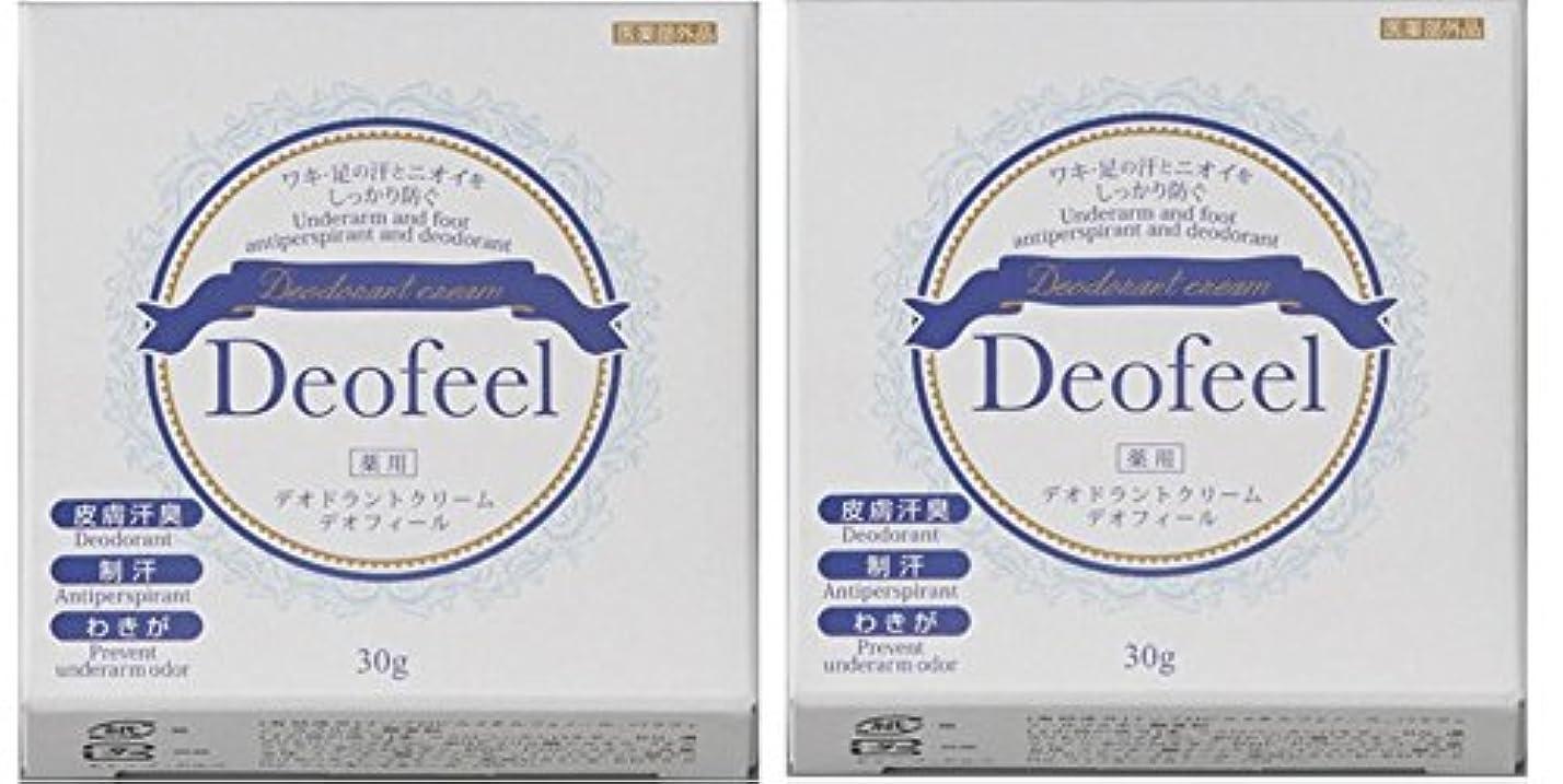 野心と遊ぶ後ろに【NEW】薬用デオドラントクリーム デオフィール たっぷり60g(30g×2個)特別お得セット