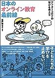 日本のオンライン教育最前線──アフターコロナの学びを考える