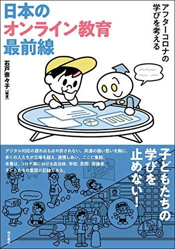 日本のオンライン教育最前線──アフターコロナの学びを考えるの詳細を見る